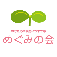 めぐみの会オフィシャルサイト