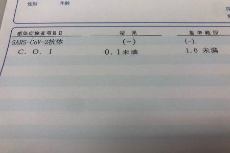 COVID-19抗体検査の結果は…